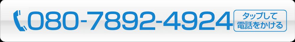 080-7892-4924